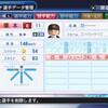 【パワプロ2018・架空選手】栗本伸之助(気仙沼ブルーシャークス)