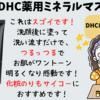 これはスゴイです!DHC薬用ミネラルマスク