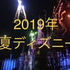 2019年夏の東京ディズニーリゾートのイベントはどうなるのか?