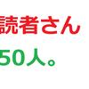読者さんが50人になったからキリ番の人のブログ紹介するよ!