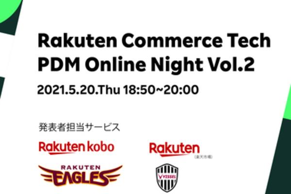 Rakuten Commerce Tech PDM Online Night vol.2を開催しました!