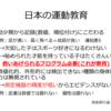 小学生からフレイル‼日本の運動教育のここがあかん‼