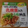 サンコー食品「乳酸菌入り小粒納豆」
