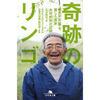 『奇跡のリンゴ』絶対不可能を覆した農家/木村秋則の記録を読みました&購入する方法