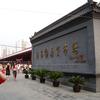 中国旅行[16]  北京の観光地:藩家園舊貨市場