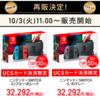 【10月3日 11:00より】アピタ 会員限定シークレットセール開催 / nintendo switch 各色50台再販決定