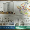 京急川崎駅、ウィング川崎4月27日11時オープン!