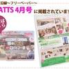 【NATTS 4月号】MIKIミュージックサロンなんばパークスが掲載🌸