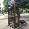 公衆電話発祥之地に行ってきました…ただし、新潟ですけど(≧∇≦)《公衆電話の写真を撮るシリーズ #1》