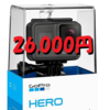 新品のGoPro(ゴープロ) HEROが26,000円で買える!?