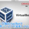 Mac OS版VirtualBoxで仮想ディスクを拡張してみた。