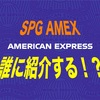 【SPG AMEX】- 友達紹介プログラム - 邪魔なプライド編