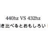 【440hz VS 432hz】周波数による都市伝説、聴き比べるとおもしろい!