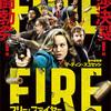 『フリー・ファイヤー』(2017年) -☆☆☆☆☆-