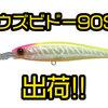 【JACKALL】秦拓馬プロ監修ロングビルミノー「ダウズビドー90SP」通販サイト入荷!