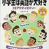 【小学校英語・指導者向け教材】mpi の「小学生は英語が大好き 72Activities 1」がおすすめ。英語活動が満載!小学校の英語の授業プランに!