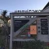 江ノ電の旧駅跡〜緑のガーデン&レストラン「FARM TO YOU」