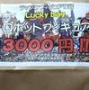 本日20時から駿河屋「ジャンク ロボットフィギュア福袋」を開封!明日は『不如帰 大乱 -1553 竜虎相搏つ-』!明後日は「Nintendo Labo」を20時から実況!