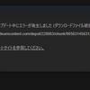 Steam ダウンロードファイル破損