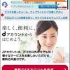 続:dアカウントログイン通知メールが届いた!!