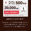 その場レシートでペイペイ500円