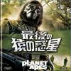 最後の猿の惑星:我々は辛抱強く待たねばならん【洋画名セリフ】