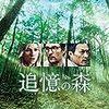 【観た】追憶の森