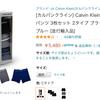 【コストコ】カルバンクライン ボクサーパンツが安すぎておすすめです。