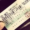 諸橋近代美術館 〜 会津若松へ一人旅してきた