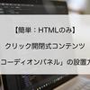 【簡単:HTMLのみ】クリック開閉式コンテンツ「アコーディオンパネル」の設置方法