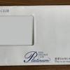 2018年度のプラチナステータスカードが届きました。
