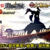 蒼焔の艦隊【戦艦:大和&ゼットン】サルベージ。