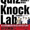 須貝 駿貴 / 東大流! 本気の自由研究で新発見 QuizKnock Lab