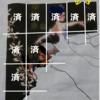 シンデレラ☆彡チャート2枚一気に完了!
