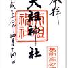 高砂天祖神社の御朱印(東京・葛飾区)〜心震わさられる神明造の社殿