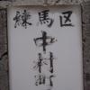 【練馬区】中村町