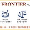 FRONTIER Trading(フロンティアトレーディング)の口座開設手順・ボーナス受け取り手順などを詳しく解説します