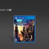 これから発売予定のPS4のおすすめソフト10選