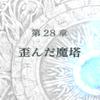 蒼炎の軌跡マニアックノーリセ 28章  動物園マップ【蒼炎の軌跡攻略日記 ファイアーエムブレム】