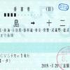 JR東海  三島駅指定席券売機発行 乗車券 4<途中下車印収集>
