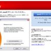 Java ダウンロードの偽サイトの見分け方 (検知不可)