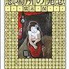「遊行的なるもの」in 廣末保著『悪場所の発想』(筑摩叢書、1988)