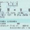 スーパーはくと10号 特急券【eきっぷ】
