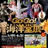 池袋パルコで圧巻の「GO!GO!海洋堂展 ~創立55周年記念展~」開催!!