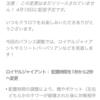 【クラロワ】新バランス調整4/19発表!!