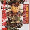 【参考文献】欧州戦史シリーズvol.16「ソヴィエト赤軍興亡史 III」