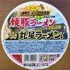 【今週のカップ麺176】 豚骨ラーメンコラボ企画 焼豚ラーメン×九星ラーメン 監修(サンポー食品)