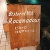 三田市フレンチ☆ビストロ ロカマドゥール