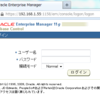 Oracle EnterpriseManagerの起動