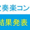 第34回福岡県吹奏楽コンクール(大学の部)